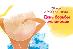 28 мая. Акция «День борьбы с меланомой»
