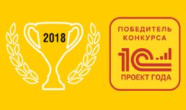 Объединенная больница с поликлиникой ‒ победитель конкурса 1С: Проект года