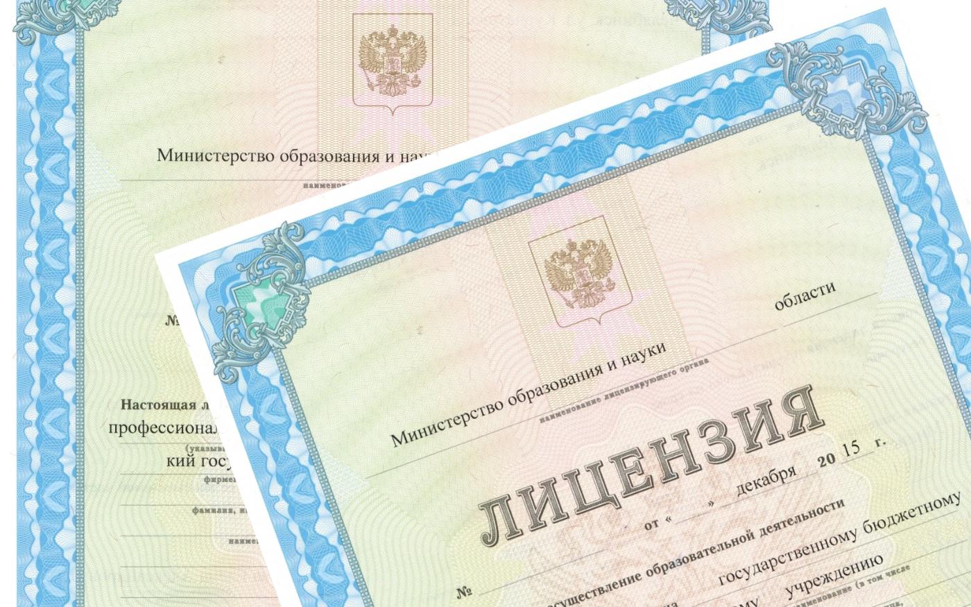 Переоформление лицензии на осуществление медицинской деятельности