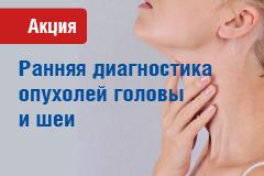 Акция «Ранняя диагностика  опухолей головы и шеи»