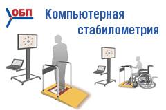 Компьютерная стабилометрия в отделении «Медицинская реабилитация»