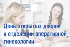 День открытых дверей в отделении оперативной гинекологии