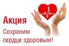 Акция «Сохраним сердце здоровым!»