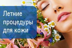 Косметологические процедуры для кожи в летний период