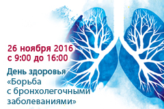 26 ноября. День здоровья «Борьба с бронхолегочными заболеваниями»