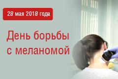 28 мая 2018 года День борьбы с меланомой