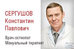 Остеопатия в ОБП