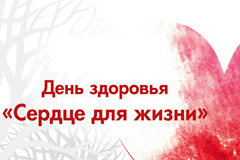 27-28 ноября. День здоровья «Сердце для жизни»
