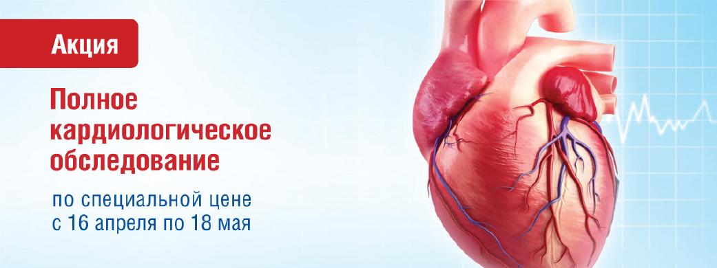 Кардиологическое обследование «Не допусти инфаркт!»