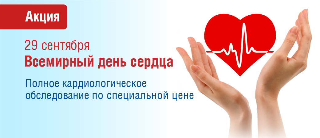Кардиологическое обследование «Сохраним сердце здоровым»