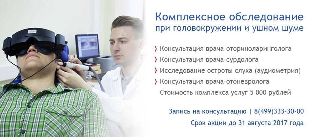 Первичное обследования при головокружении