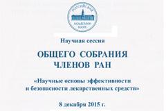 Научная сессия общего собрания членов РАН