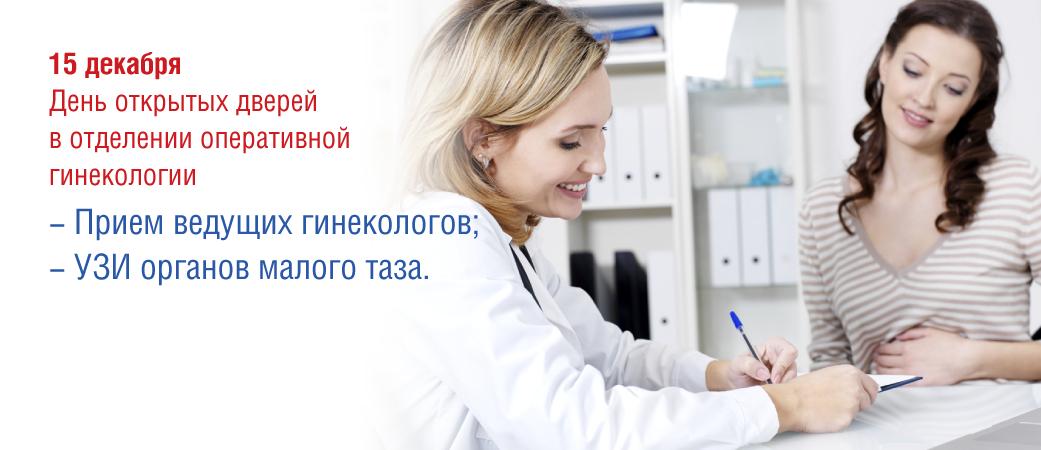 бесплатная консультация гинеколога