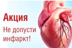 Акция «Не допусти инфаркт!»