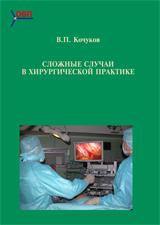 Сложные случаи в хирургической практике