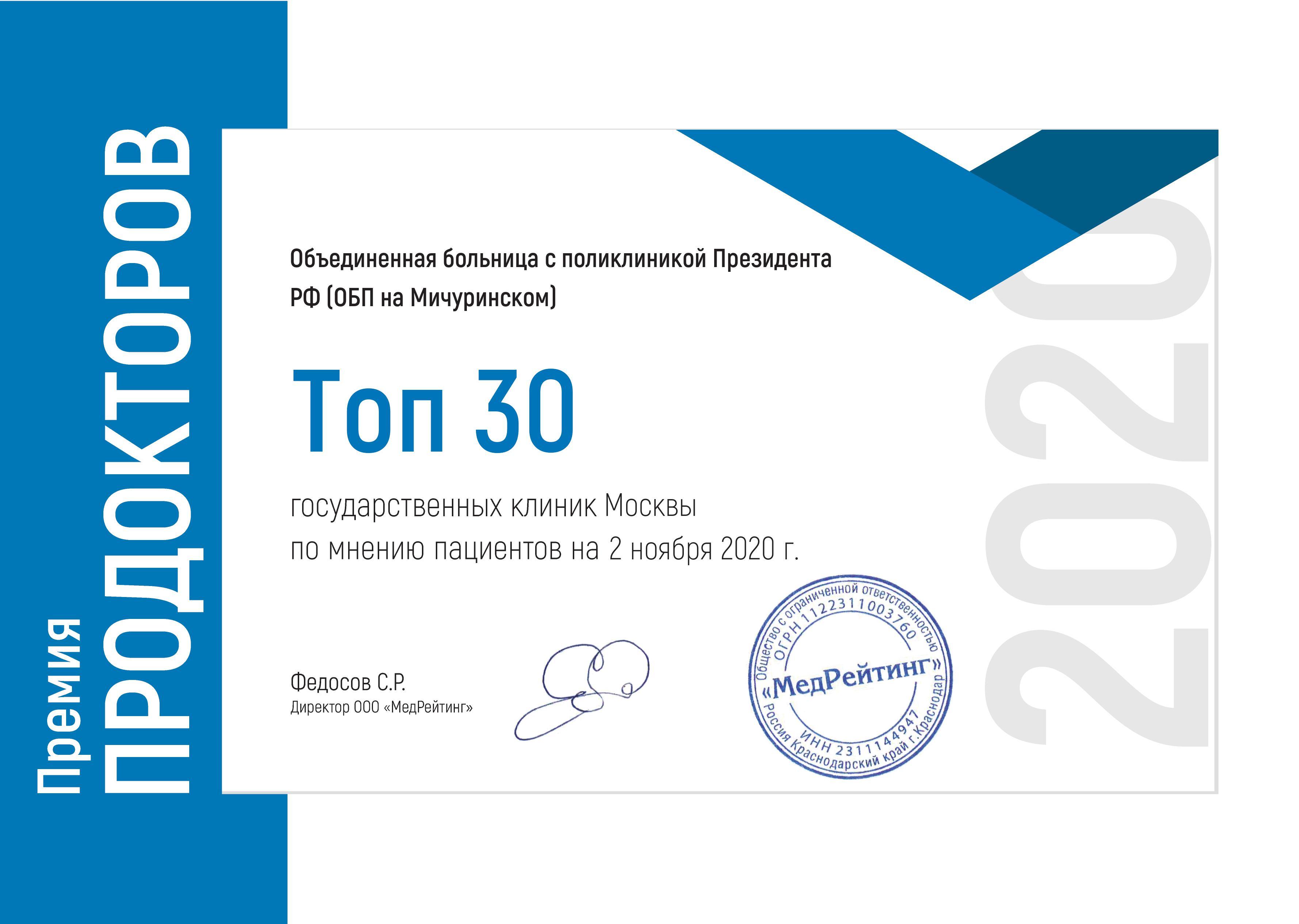 Премия Продокторов-2020