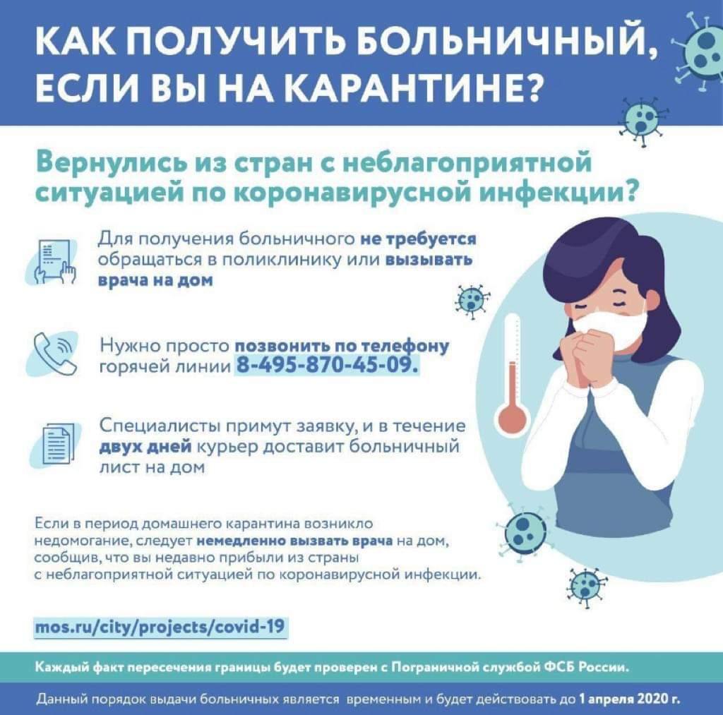 На территории ФГБУ ОБП введены ограничительные меры (карантин) с 16.03.2020 года
