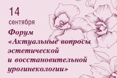 Форум «Актуальные вопросы эстетической и восстановительной уриногинекологии».