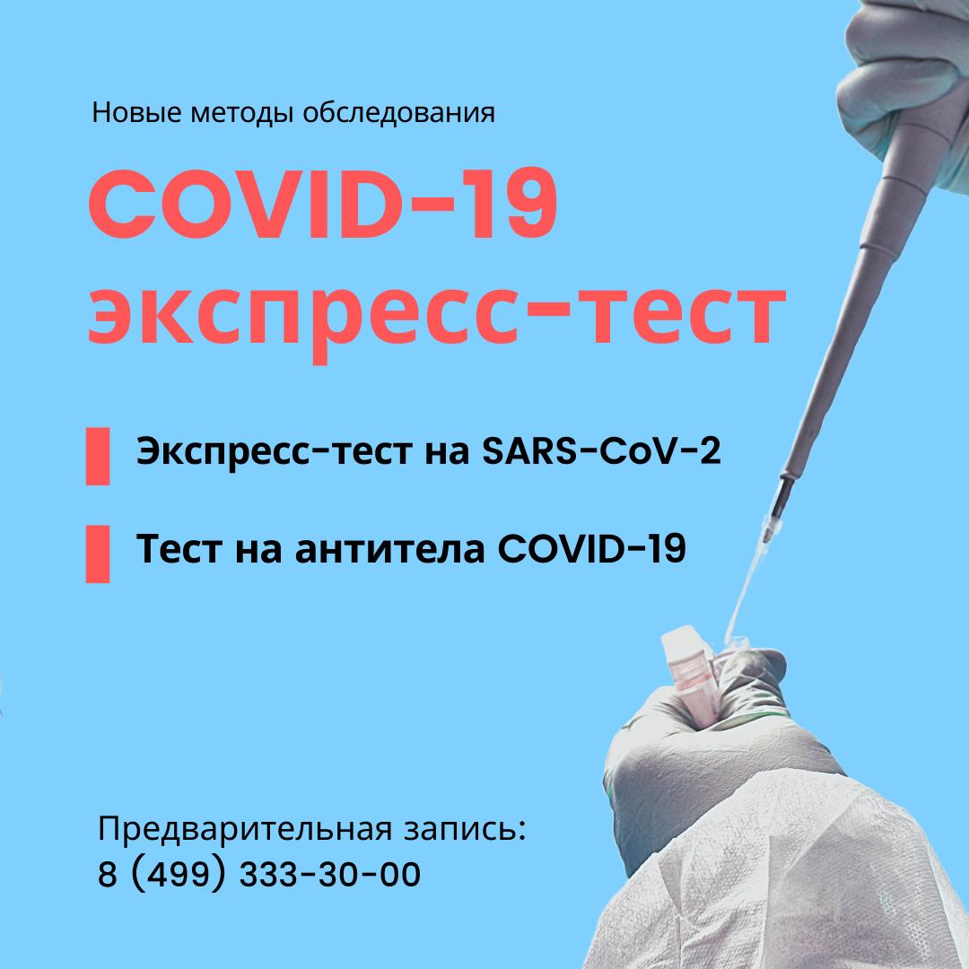 Мы запускаем экспресс-тестирование на вирус SARS-CoV-2