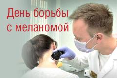 20 мая 2019 года День борьбы с меланомой