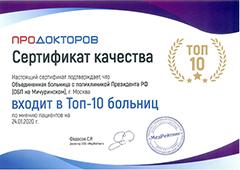 Сертификат качества ПроДокторов