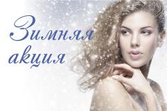 Косметологические процедуры для кожи и волос в зимний период