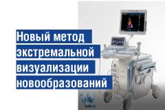 Новый метод экстремальной визуализации новообразований в дерматовенерологии (невусы, меланомы) и косметологии (филлеры, нити и импланты), в кабинете УЗ-ангиографии № 648