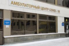 Амбулаторный центр COVID-19